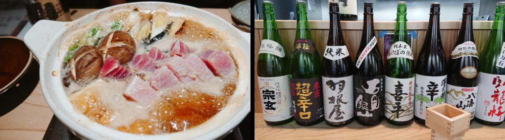 鮪を味わうねぎま鍋と日本酒